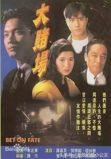 賭神來了!當年的TVB賭劇你看過幾部?