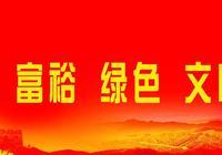 副省長馮新柱來橫山區雷龍灣調研精準扶貧工作
