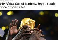 阿斯報:埃及和南非正式申辦2019年非洲杯