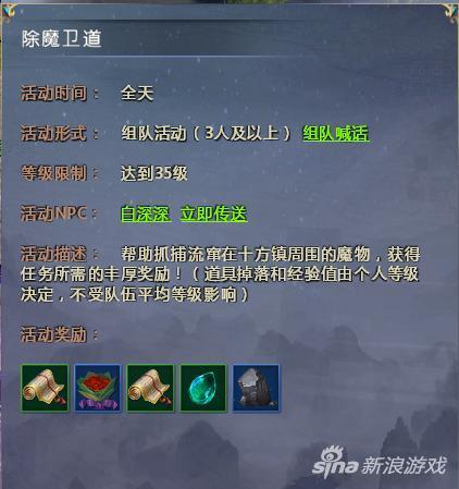《仙俠世界2》日常活動全攻略 經驗道具全收集