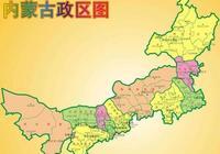 內蒙古名稱的由來和歷史上的內蒙古