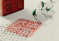 北京國安VS武漢卓爾!卓爾海報預示國安告負!預測:卓爾3-2國安