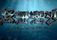 電視劇《怒海潛沙》的海底墓,到底藏著多少祕密?
