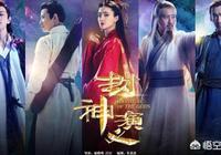 羅晉王麗坤版《封神演義》開播,你會去看嗎?感覺有看點嗎?
