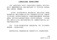 《神鵰俠侶》:徐克再入金庸江湖