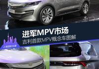進軍MPV市場 吉利首款MPV概念車圖解