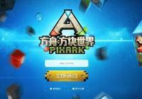 《方舟 生存進化》製作公司搞出了這款新遊戲《方舟 方塊世界》