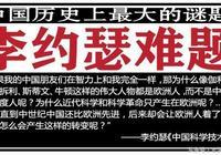 中國靠易經的智慧領先世界幾千年,為何現代科學沒在中國誕生?