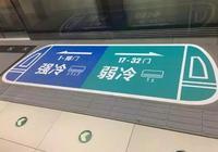 地鐵十五號線同車不同溫你會怎麼選?