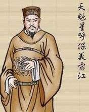 <水滸傳108好漢介紹1>及時雨宋江