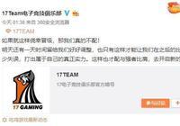 17不滿戰隊表現 稱不配進決賽 獸獸表示希望打淘汰賽找比賽節奏