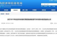 北京公示第四批新能源車補貼明細
