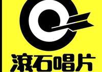 滾石唱片:華語流行音樂繁榮時期的締造者,最大的歌手生產基地