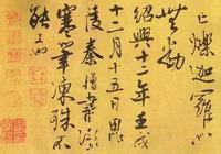 """中國歷史八大""""反面人物""""書法,可惜了一手好字"""