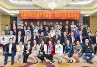 深圳市陝西咸陽商會成立 武功籍人士張衡當選副會長