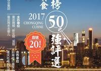 2017 重慶火鍋50強參評名單出爐