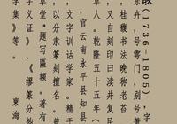 桂馥自撰隸書《清福賦》書和賦相得益彰,巧妙配合,彰顯藝術才能
