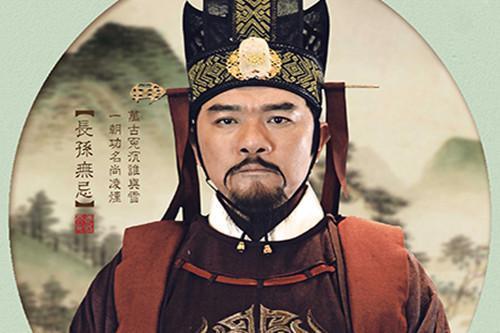 唐朝權傾朝野的長孫無忌是怎麼死的?