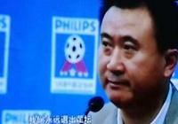 王健林重返中國足球,將全力振興大連足球和中國足球
