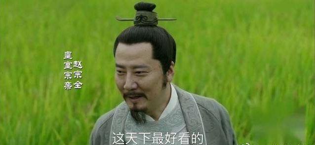 看《知否》學歷史之:趙宗全原型,被趕回去的養子最終繼承皇位