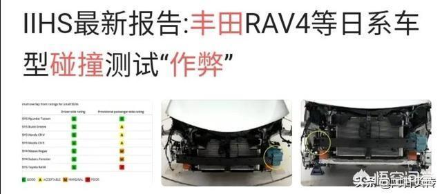 看好日系車品質,想買豐田RAⅤ4,日系SUⅤ安全性如何?