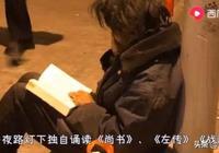 看到路燈下讀《尚書》的流浪漢,我痛哭流涕