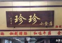 西華路珍珍小食店