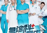《急診科醫生》被稱另一版《外科風雲》,但王珞丹拼不過白百何?