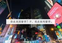 你在美國留學?不,我在紐約留學