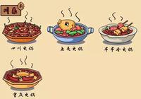 北方火鍋和南方火鍋有什麼區別?
