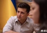 烏總統官方網站出現兩份希望澤連斯基辭職的請願書,為何反被稱讚澤林斯基是好樣的?