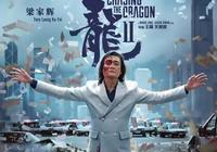 《追龍2》電影原型張子強曾綁架李澤鉅,勒索李嘉誠10億贖金