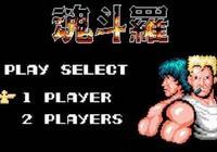 """魂鬥羅:這款堪稱童年經典回憶的遊戲竟是""""雜種""""?"""