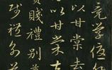 趙孟頫·真草千字文·日本早稻田大學藏本流出「高清放大」中國曆代傳世書畫系列