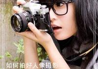 分享:拍好人像攝影的19點祕籍