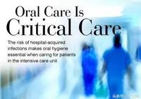 AACN口腔護理標準