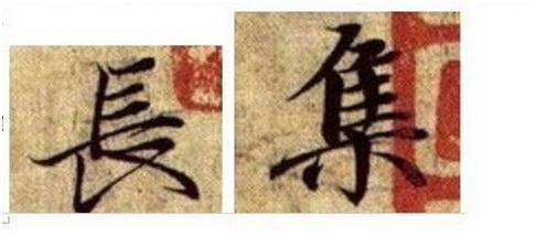 王羲之這十幾種筆法——易學易懂(保存)