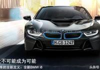 新BMW寶馬i8配置概述 讓不可能成為可能