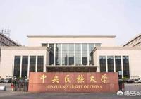 南昌大學好還是中央民族大學好呢?