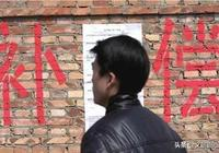 當今中國農村拆遷現狀。