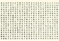 中國古代經典家訓之《朱子家訓》