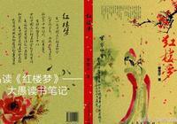 文學經典《紅樓夢》裡周瑞家的送宮花隱藏著的10個邏輯