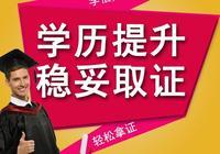 湛江市學歷教育湛江成人教育大專本科報名
