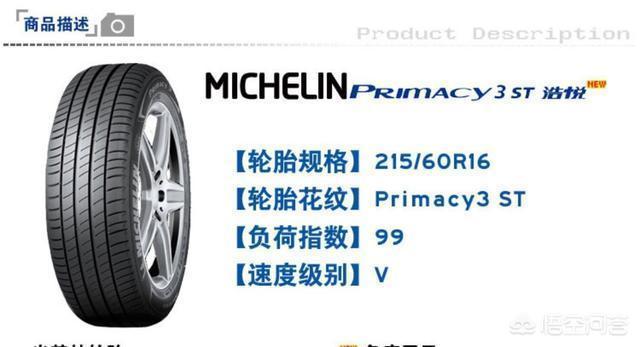 和米其林比,佳通輪胎好不好?
