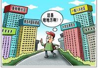 """維也納酒店、塞納公館……英媒關注中國多省市""""改洋名"""""""