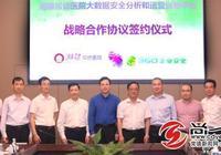 國內首家醫院大數據安全分析和運營創新平臺落戶常德湘雅