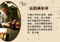 龍韻二胡:什麼是狼音?拉絃樂器產生狼音的原因是什麼?