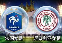 女世杯比賽預測:法國女足vs尼日利亞女足 法國女足勢不可擋