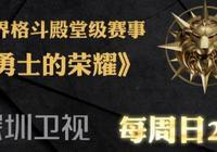 徐曉冬打假中國武林,郭晨冬:120萬獎金打完了再加120萬