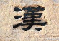 全球大部分國家都被字母化, 為何中國成功保住了漢字? 看完漲知識